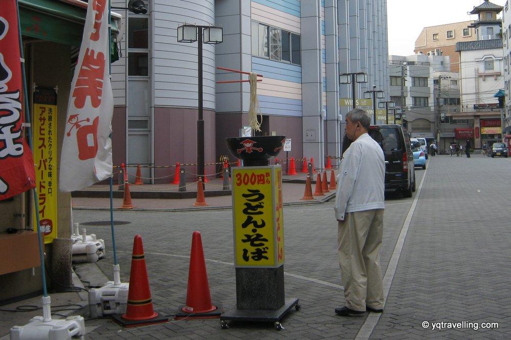 Floating udon